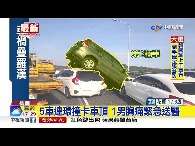 """五楊高架5車連環撞 車被鏟起成""""疊羅漢"""""""