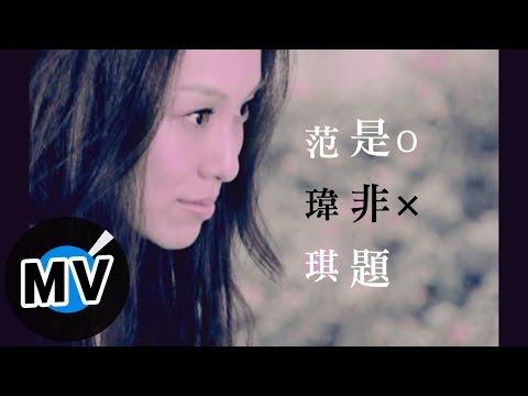 范瑋琪 Christine Fan - 是非題 (官方版MV)