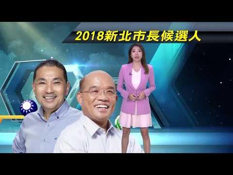 【2018 逐鹿百里侯】新北市選情分析—公視早安新聞 Good Morning Taiwan