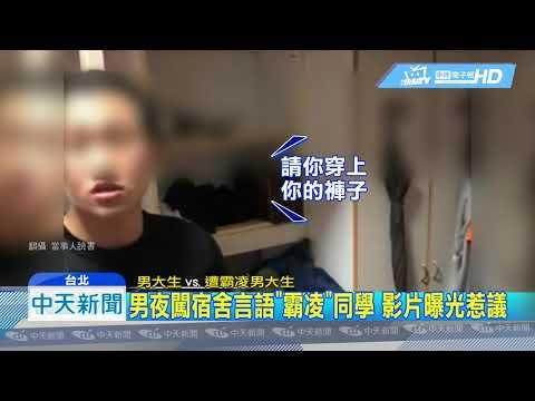 20190618中天新聞 男夜闖宿舍言語「霸凌」同學 影片曝光惹議