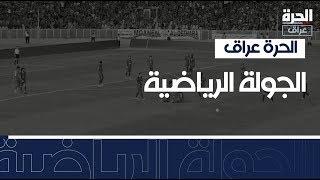 العراق ولبنان يفتتحان بطولة غرب آسيا لكرة القدم     -