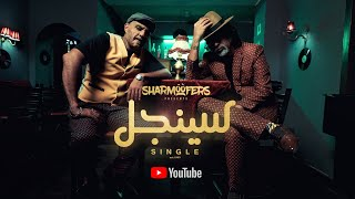 Sharmoofers - Single [ Official Music Video - 2020 ] شارموفرز - سينجل