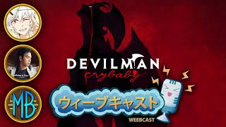 Devilman crybaby - The Weebcast with Gigguk and The Anime Man
