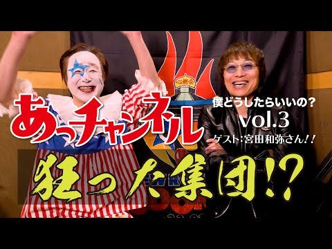 ニューロティカ『あっチャンネル~僕どうしたらいいの?〜』Vol.3 ゲストは宮田和弥さん