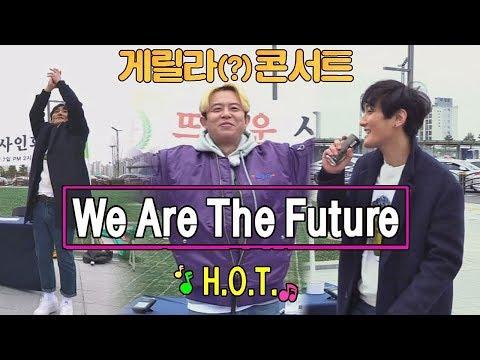 토니x강타, 확실한 팬 서비스 'H.O.T. 게릴라 콘서트'★ 한끼줍쇼 74회