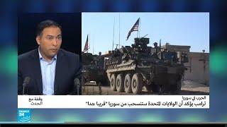 لماذا يعلن ترامب نية الانسحاب من سوريا؟     -