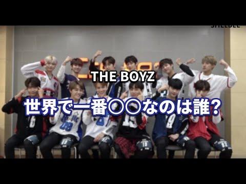 【THE BOYZ ×SHELBEE... スペシャル企画】メンバーにぴったりな「世界で一番」って?<後編>