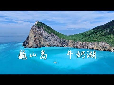上帝打翻了牛奶 Taiwan Guishan Island || 龜山島牛奶湖 Milk lake 帆船出海|| 秘境獵人 VLOG14