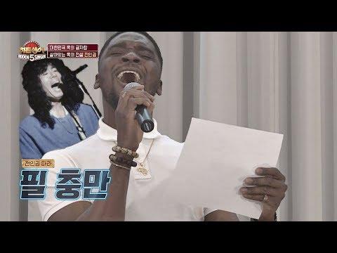 (대박) 샘 오취리, 전인권 모창 능력자로 예심 참가♬ 히든싱어5(hidden singer5) 2회
