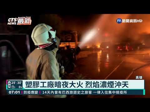 高雄塑膠工廠暗夜大火 烈焰濃煙沖天|華視新聞 20210330