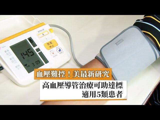 血壓難控!美最新研究:高血壓導管治療可助達標 適用5類患者
