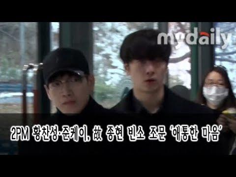 2PM 황찬성·준케이, 故  샤이니 종현(Shinee Jonghyun) 빈소 조문 '애통한 마음' [MD동영상]