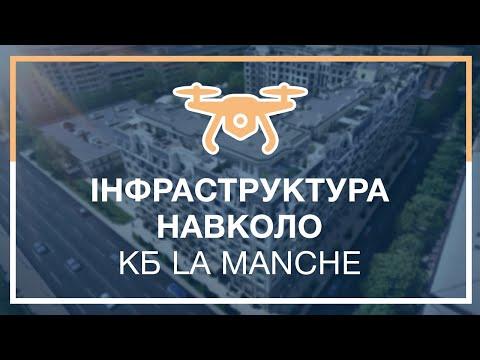 Клубный дом LA MANCHE г. Киев, Подольский р-н., ул. Щекавицкая, 46 от Украинская государственная строительная корпорация «УКРБУД»