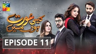 Kaisi Aurat Hoon Main Episode #11 HUM TV Drama 11 July 2018