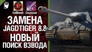 Замена Jagdtiger 8.8 и новый поиск взвода - Легкий Дайджест №26 - Будь Готов
