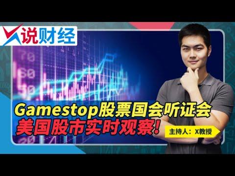 GameStop股票国会听证会! 美国股市实时观察?《X说财经》第5期 2021.02.18