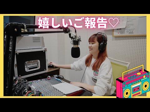 【嬉しいご報告】新番組のラジオパーソナリティーを努めることになりました!《FMはしもと》