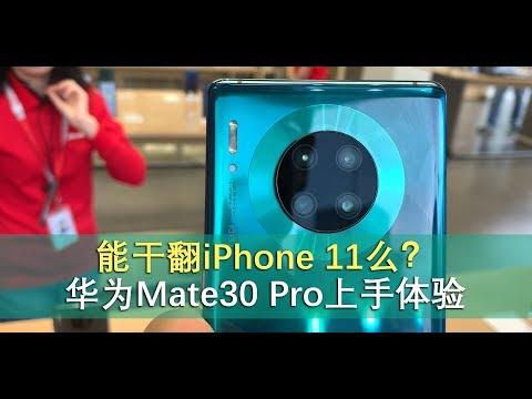 能干翻iPhone 11么?华为Mate30 Pro上手体验