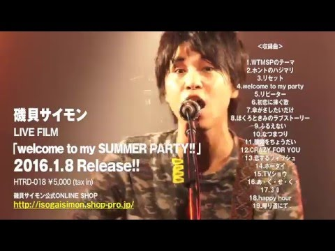 磯貝サイモンDVD「LIVE FILM welcome to my SUMMER PARTY!!」予告編