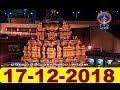 Dhanurmasa Naivedya Ghantanadam-Tirumala | 17-12-18 | SVBC TTD