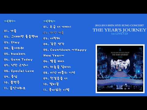 신혜성 - 2012-2013 Shin Hye Sung Concert The Year's Journey 1st Live CD [Full Album]