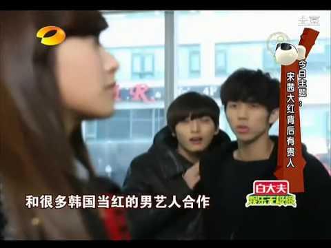 20121121 娛樂無極限-宋茜大紅背後有貴人