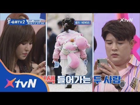 SUPER TV 2 신동 VS 웬디, SM 집안 써치왕은 누구? 180809 EP.10