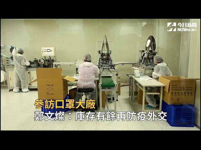 影/參訪口罩大廠 鄭文燦:庫存有餘才能防疫外交