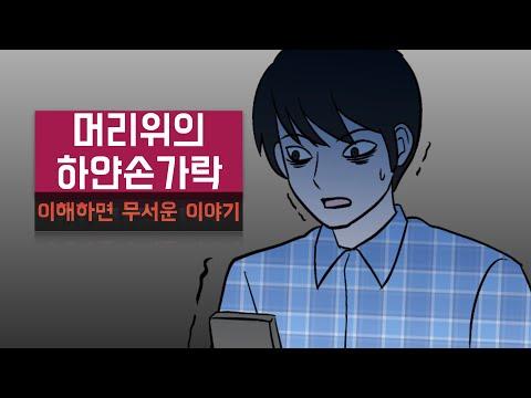 [이무이] 머리위의 하얀손가락 (해설 설참)