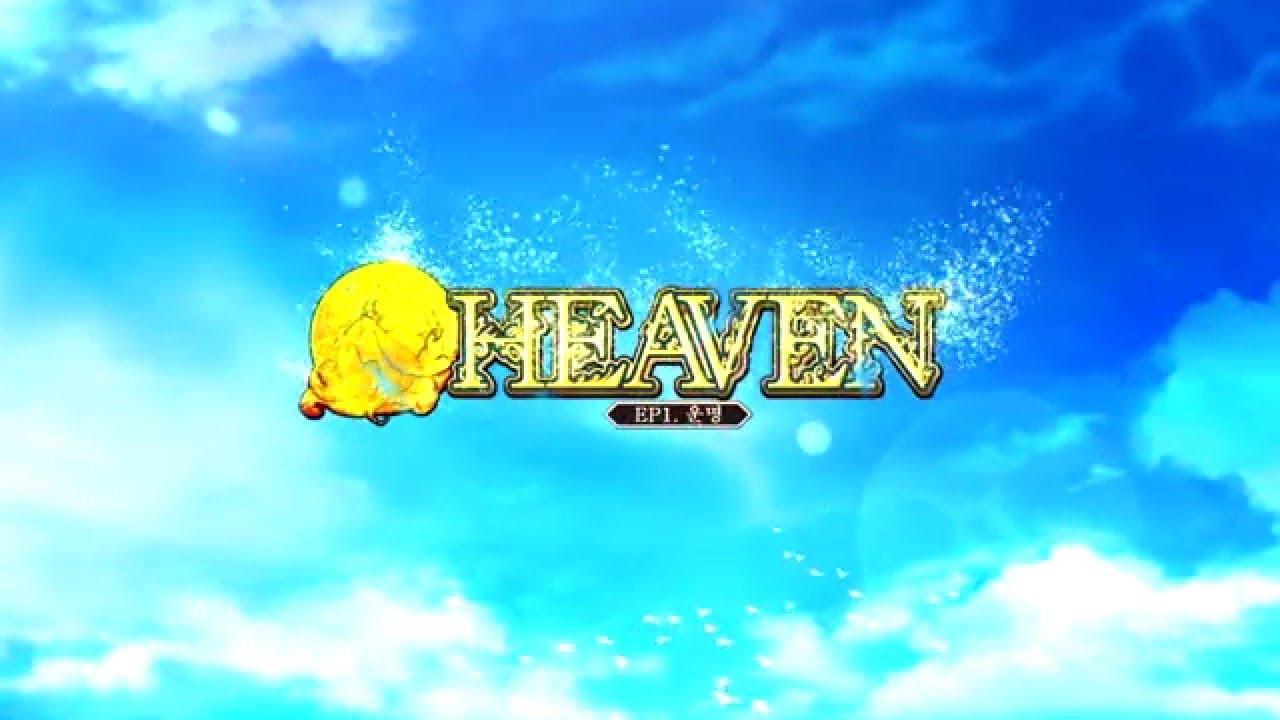 즐겨보세요 헤븐 (Heaven) on PC 2