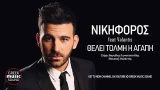 Νικηφόρος feat Βαλάντης - Θέλει Τόλμη Η Αγάπη / Official Releases