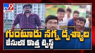Guntur: Two engineering students held for blackmailing min..