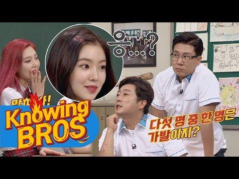[선공개] 레전드 레드벨벳(Red Velvet)♡ 5명 중 1명은 가발(?!) (ft. 아이린(Irene)) 아는 형님(Knowing bros) 84회