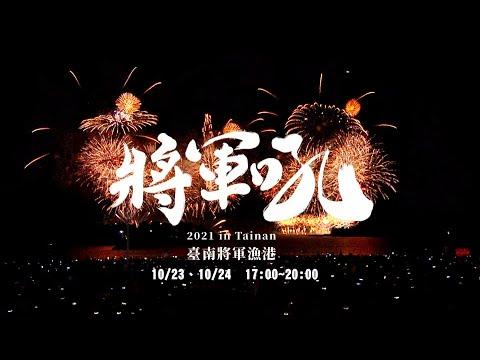 2021臺南將軍吼音樂節