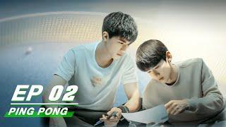 【FULL】 PING PONG EP02  | 荣耀乒乓 | iQiyi