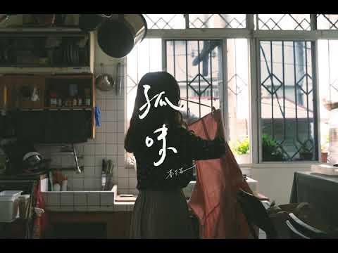 【孤味】電影同名主題曲 鋼琴彈唱版 - Cover by 李竺芯Siri Lee