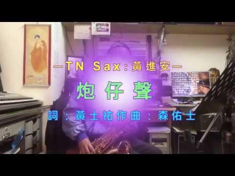 黃進安 TN Sax 演奏:炮仔聲(江蕙),作詞:黃士祐 作曲:森佑士