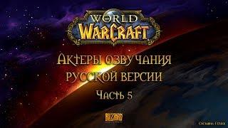 Актеры озвучания русской версии World of Warcraft - Часть 5