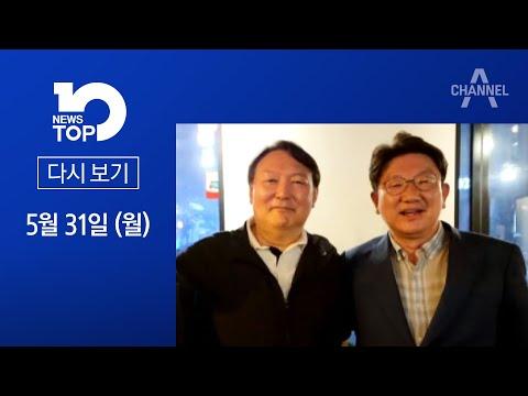 [다시보기]국민의힘 권성동 의원 만난 윤석열 | 2021년 5월 31일 뉴스 TOP10