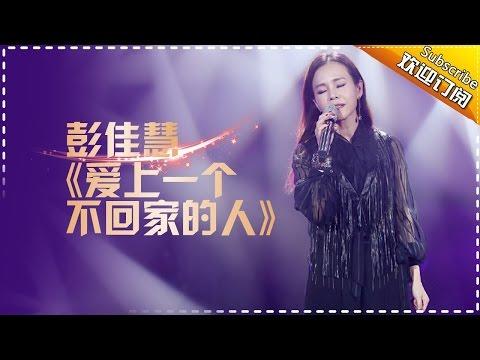 彭佳慧《爱上一个不回家的人》唱出独特味道-《歌手2017》第9期 单曲The Singer【我是歌手官方频道】