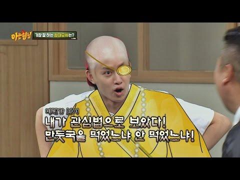 (궁예+최양락) 김희철(Kim Hee Chul), 싱크 100% 성대모사 자판기! 누르면 다 나와~! 아는 형님(Knowing bros) 36회