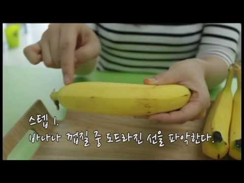 [노하우] 바나나 껍질을 벗기는 새로운 방법