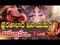 గంగమ్మ ఒడికి గణేశుడు : ఖైరతాబాద్ వినాయకుడి నిమజ్జనం  | Live | Prime9 News