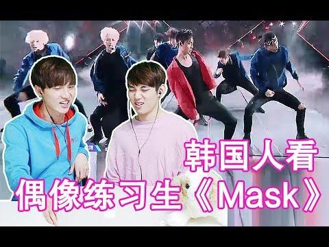 《偶像練習生-Mask》韓國人的反應如何?: Korean react to Idol Producer - Mask【朴鸣】