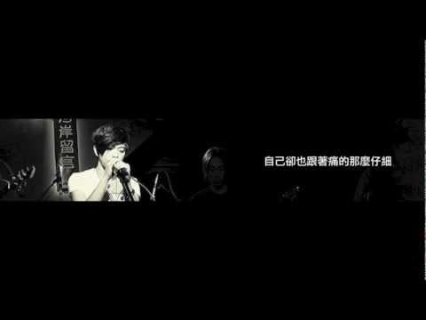 張芸京『喘息』超清正式版 歌詞