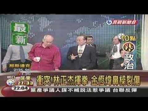 中國人林正杰毆打台灣人金恆煒(2)
