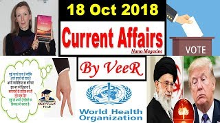 18 October 2018 Current Affairs | Daily Current Affairs, PIB, Nano Magazine Detail Study in Hindi