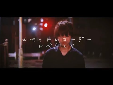 レベル27「カセットレコーダー」official MV