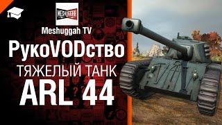 Тяжелый танк ARL 44 - рукоVODство от Meshuggah TV [World of Tanks]