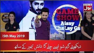 Game Show Aisay Chalay Ga with Danish Taimoor | 9 Ramzan | 15th May 2019 | BOL Entertainment - YouTube